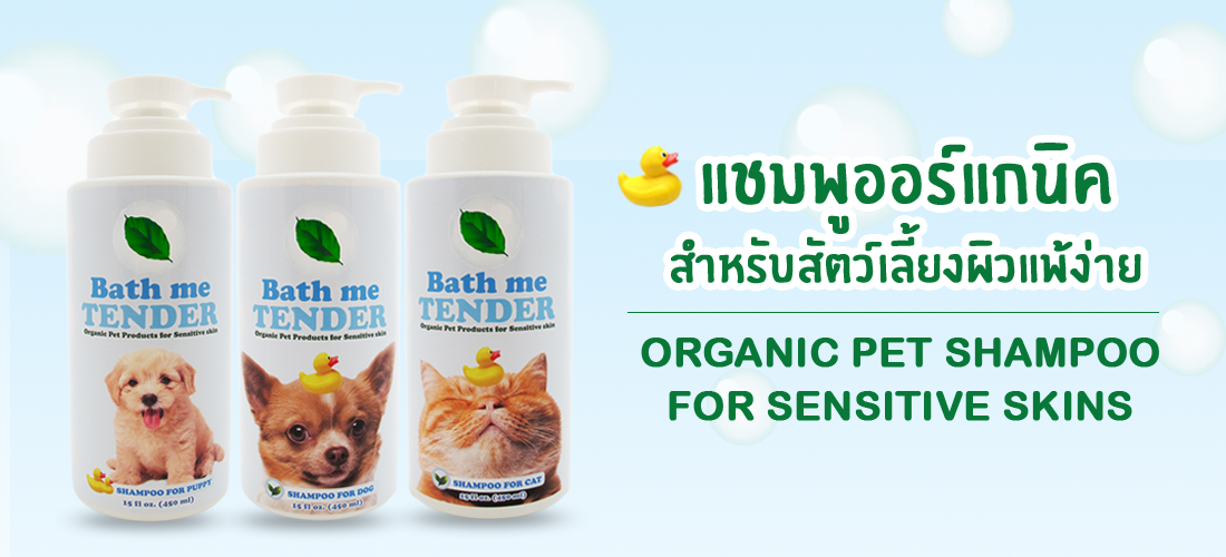 Organic-Pet-Shampoo-Cover1