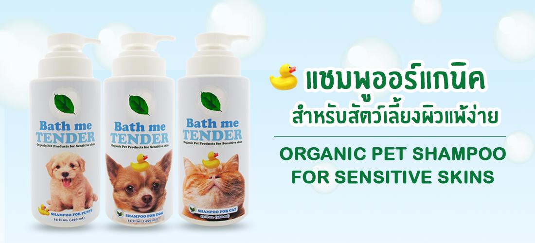 Organic-Pet-Shampoo-Cover1