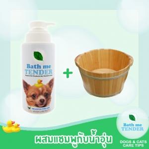 Bath me Tender - อาบน้ำหมา วิธีอาบน้ำสุนัข ขั้นตอนอาบน้ำหมา 5